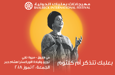 Oum-Kalthoum-Website-Picture-483-316