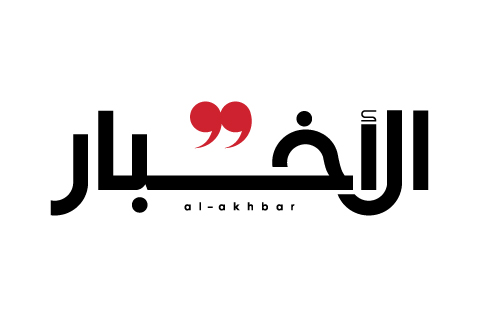 Al Akhbar 2019