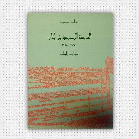 al-haraka-al-masrahiya